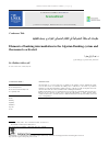 Scholarly article on topic 'Elements of banking intermediation in the Algerian Banking system and the means to activate it'