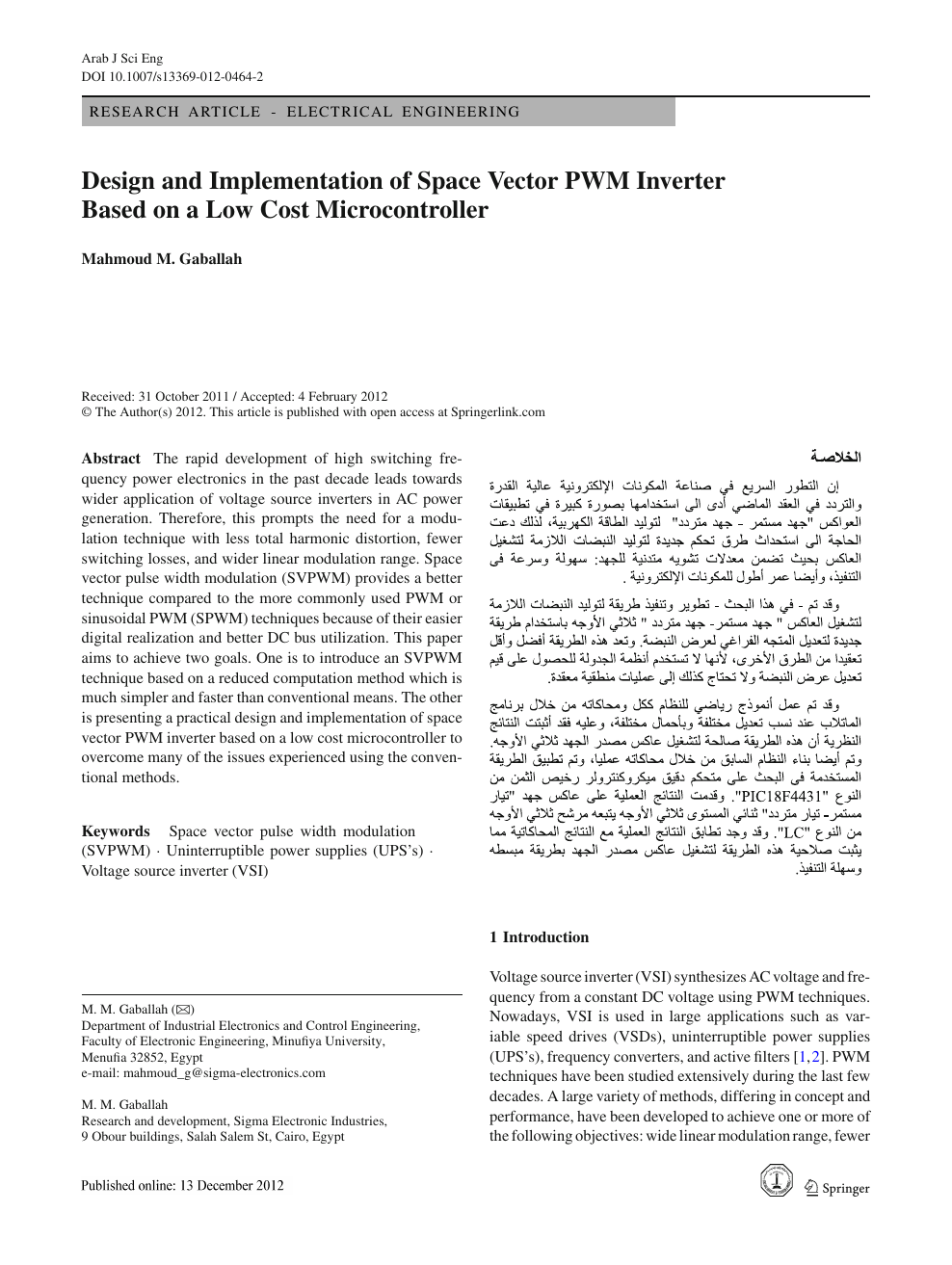 Design and Implementation of Space Vector PWM Inverter Based on a