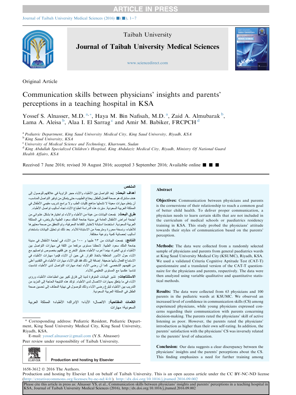Communication skills between physicians' insights and